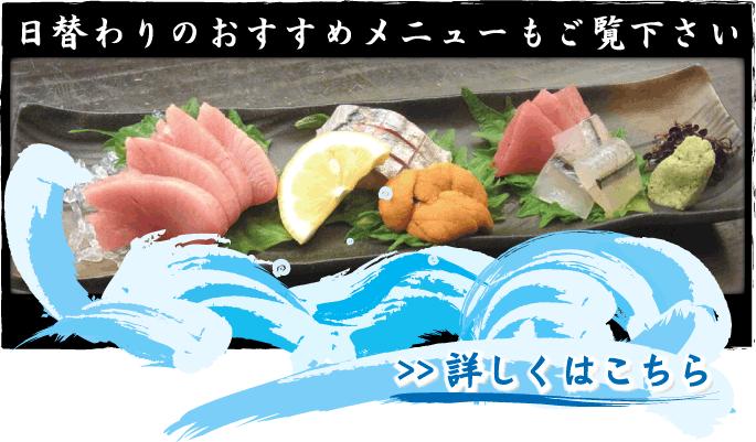 料理がおいしい居酒屋、個室のある居酒屋、とさまざまな年代のお客様から「おすすめ」というお声を頂いている 京都市の居酒屋 居酒屋のんきの日替わりメニュー。