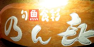 京都 の 安い おいしい 魚料理 美味しい 居酒屋
