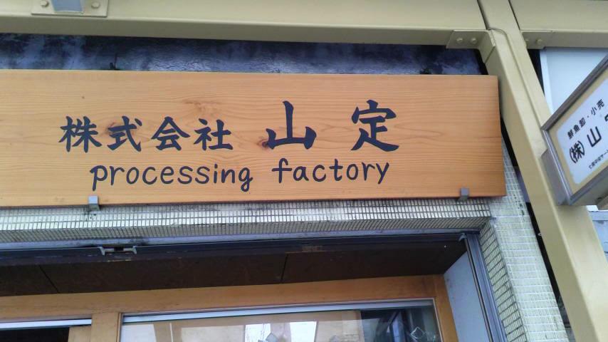 安心・安全な旬な魚介類を京都市の山定で仕入れています。食の安全・安心を第一に考え、お客様に料理をお出ししております。
