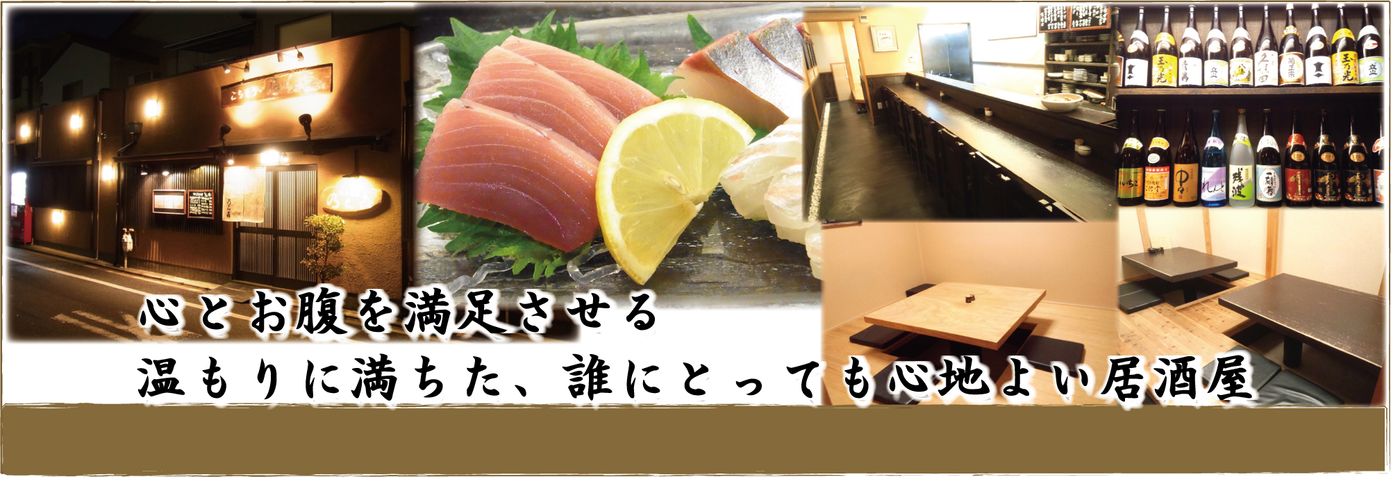 京都市上京区 の 居酒屋 のんき