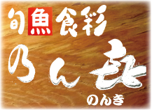 京都市上京区 旬魚食彩 乃ん㐂(のんき)
